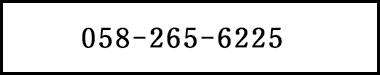 058-265-6225